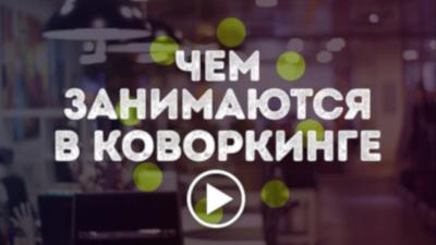 видео о коворкинге ОАК Botanika24