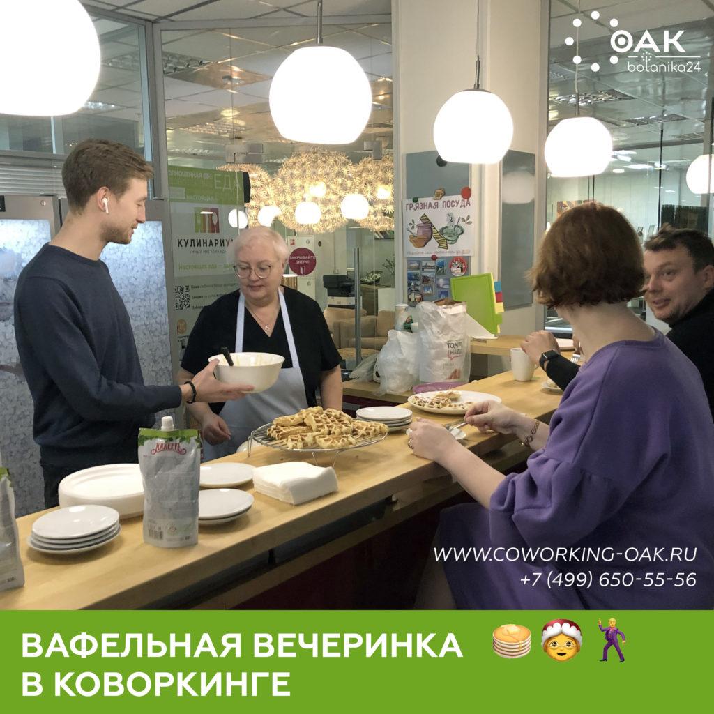 Вафельная вечеринка в коворкингеBotanika24