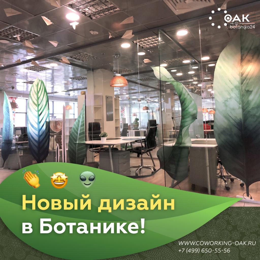 Новый дизайн в Ботанике!